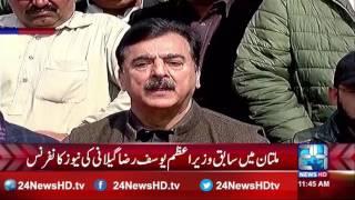 Ex PM Yousuf Raza Gilani press conference in Multan | 24 News HD (Complete)