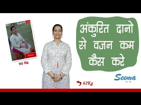 Benefits Of Sprouts For Weight Loss – अंकुरित आहार – By Seema [Hindi]