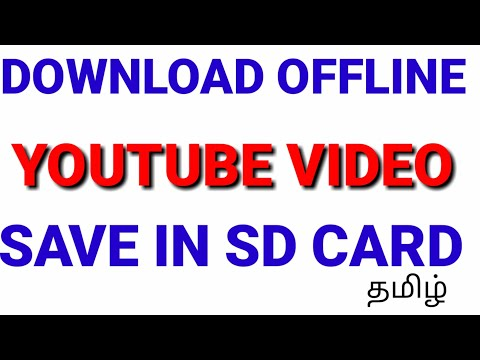 Youtube video save offline in your sd card | இனி YouTube வீடியோவை உங்கள் sd card ல save செய்யலாம்