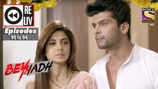 Weekly Reliv | Beyhadh | 13th Feb to 17th Feb 2017 | Episode 90 to 94
