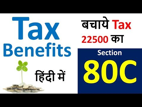 How to save Tax under section 80C | deduction under section 80C | section 80c of income tax act