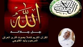 #x202b;القرآن الكريم عشر ساعات متواصله بصوت الحافظ العراقي الحاج وليد الفلوجي#x202c;lrm;