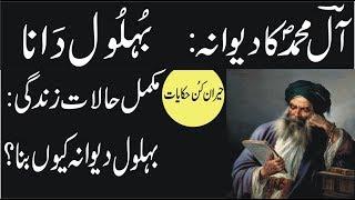 Behlol Dana Biography in Urdu Hindi -the bottom line- hazrat behlol dana