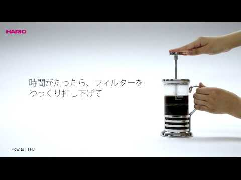HARIO (COFFEE) - COFFEE PLUNGER (THJ) BY HEAP SENG GROUP