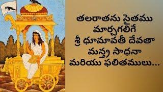Dhumavati Theme | Dhumavati Mantra | Dhumavati story