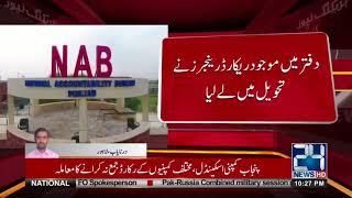 لاہور رینجرز نے نیب دفتر کا کنٹرول سنبھال لیا