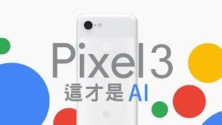 「邦尼LOOK」Google Pixel 3 正式發表!MadebyGoogle 2018 發表會總整理(相機、規格、售價、Super HDR