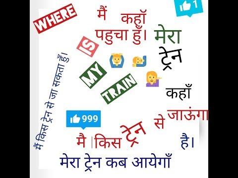 Jane kisi v train ki live location, Timetable,₹  AND  PNR STATUS etc