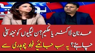 Fawad Chaudhry slams Javeed Latif in live show