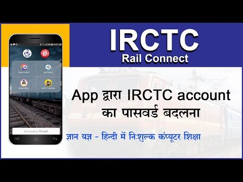 How to change password of irctc account using IRCTC Rail Connect App ? (Hindi)