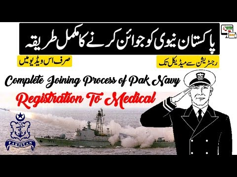 How to Join Pak Navy as a Sailor Registration to Medical Complete Process 2018 - Learning With sMile