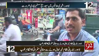 Due to non-collapse of local system, sewage started to overflow in areas of Lahore | 92NewsHD