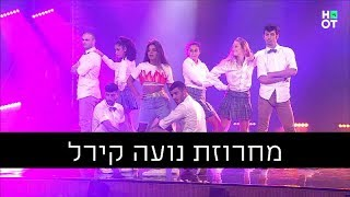 נועה קירל - מחרוזת | HOT VOD YOUNG Live