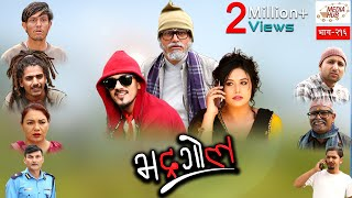 Bhadragol || Episode-216 || June-21-2019 || By Media Hub Official Channel