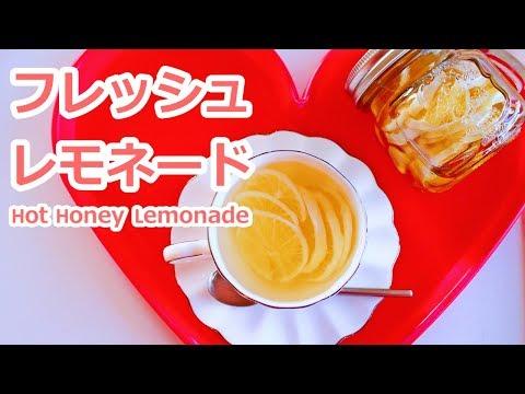 【美白レシピ】はちみつレモン・フレッシュレモネードの作り方・レシピ(Hot Honey Lemonade recipe) 姫ごはん