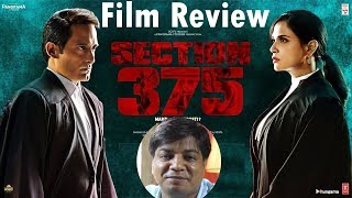 Section 375 review by Saahil Chandel | Akshay khanna | Richa Chadha
