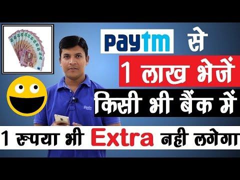 Paytm Free Money Transfer To Bank | एक लाख तक भेजें किसी भी बैंक अकाउंट में बिना किसी खर्च के