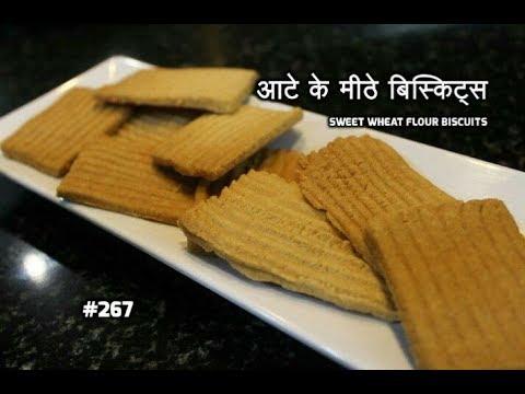 Bakery Atta Biscuit Recipe    Crispy Whole Wheat Biscuits    Atta Biscuits    Aata Biscuits   