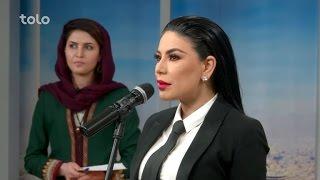 Download بامداد خوش - قسمت ویژهء روز زن - 18-12-1395 - طلوع Video
