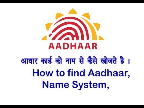 How to Find Aadhaar Card Name System, नाम से आधार कार्ड कैसे खोजते है |