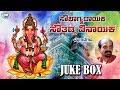Sowbhagya Dayaka Southadka Vinayaka    Vidyabhushana    JUKE BOX    Kannada Devotional Songs  Mp3