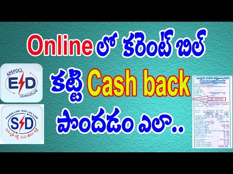 Pay Electricity bill & Get Cashback Telugu
