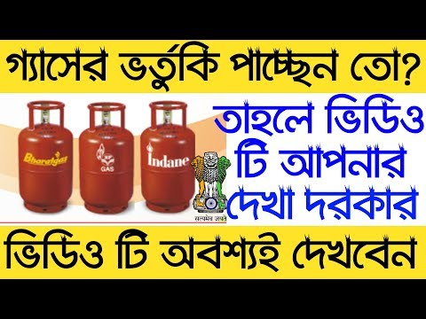 HP Gas,Bharat Gas,Indane Gas । How To Check LPG Subsidy Status  online। Subsidized Or Not Subsidized