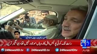 Police surrounds Jahangir Tareen