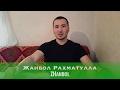 Download  Назарбаевтың құйтырқы саясаты / Алкивиадтың итінің құйрығы туралы Жанбол Рахматулла MP3,3GP,MP4