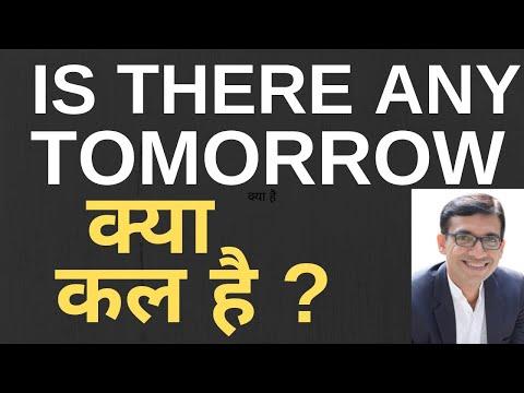 Is There Any Tomorrow ? क्या कल है || Kamal Khurana | Must Watch Everyone