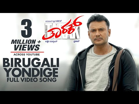Birugali Yondige Full Video Song   Tarak Video Songs   Darshan, Shanvi Srivastava, Sruthi Hariharan