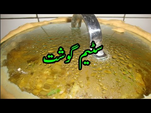 How to make Steam Gosht Recipe in Urdu - Urdu Recipe