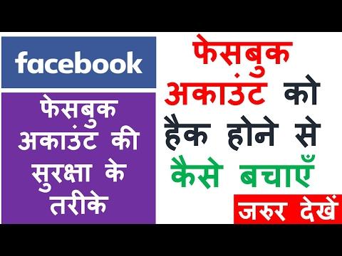 अपने फेसबुक अकाउंट को सुरक्षित कैसे रखें How to Secure your Facebook Account | Hindi