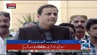 Murtaza Wahab Blasts Government | 15 Nov 2018 | 24 News HD