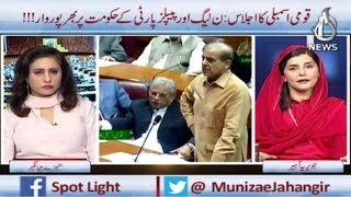 Spot Light with Munizae Jahangir | 17 October 2018 | Aaj News
