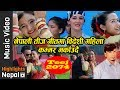 Nacham Nacham Bho | New Nepali Teej Koseli Song 2017/2074 | Niraj K.C, Bijaya Sunam, Sharmila B.C