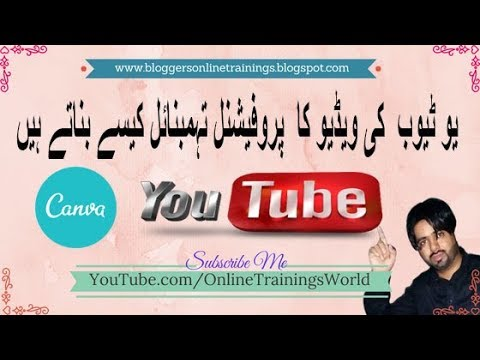 How to Make YouTube Thumbnails Totally free in Urdu and Hindi