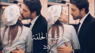 أغنية الحلقة 29 من مسلسل لا تترك يدي [ Canım ] Elimi Bırakma