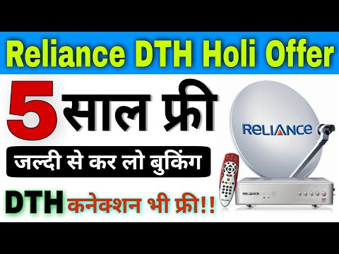 Reliance DTH 5 साल फ्री|होली ऑफर|Holi Offer Reliance Big TV DTH Service Free For 5Year|Booking Open
