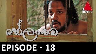 Download Helankada - Episode 18 | 22nd June 2019 | Sirasa TV Video