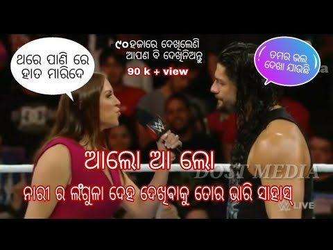 DOWNLOAD:ODIA JATRA DILOGUS VS WWE FULL /HD Free In MP4 & MP3