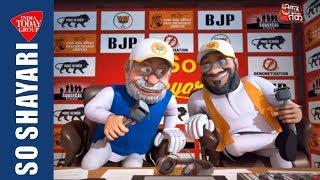 Team Congress की कर्नाटक में विकेट गिर रही है - सुनिए Modi-Shah की कमेंटरी | So Shayari