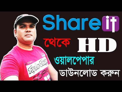 How to  download HD wallpaper from shareit || শেয়ার ইট থেকে HDওয়ালপেপার ডাউনলোড করুন