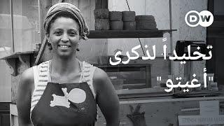 #x202b;امرأة إثيوبية في جبال الألب | وثائقية دي دبليو - وثائقي لاجئين#x202c;lrm;