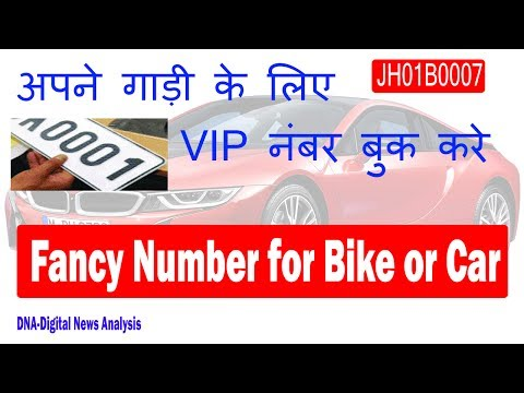 Book Fancy (VIP) Vehicle Number-2017 अपने गाड़ी के लिए VIP नंबर बुक करे