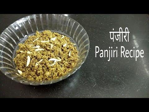 Panjiri  जन्माष्टमी पर बनाये धनिया की पंजीरी | Dhania Panjiri Prasad | Dhania Panjiri For Janamshtmi