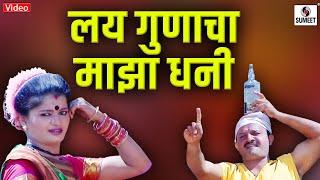 लई गुणाचा  माझा धनी - मराठी लोकगीत - Marathi Lokgeet - Video Song - Sumeet Music