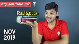 TOP 5 BEST PHONES UNDER 15000 In NOVEMBER 2019 |  சிறந்த மொபைல் ? | Tamil Tech