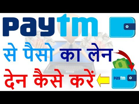 How To Send and Receive Money with PayTM Wallet