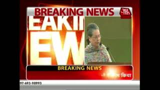 Sonia Gandhi Talks About Indira Gandhi